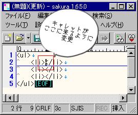 ver0.0.2ではキャレットがタグの中にくる