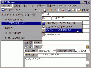 IDMからXMLでエクスポート