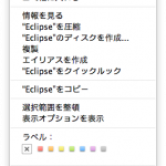 Eclipseのパッケージを開く